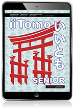 iiTomo Senior eBook