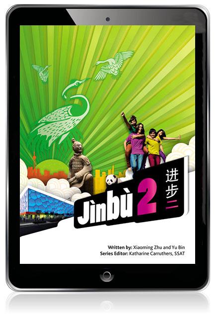 Jinbu 2 eBook - Image