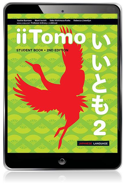 iiTomo 2 eBook - Image