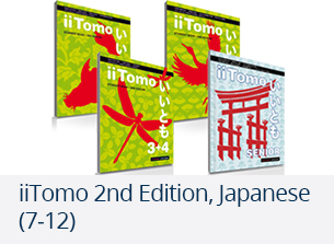iiTomo, 2nd edition