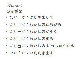 iiTomo 1 Student Book