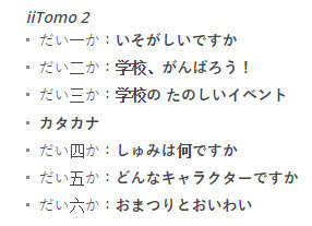 iiTomo 2 - table of contents