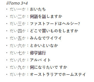 iiTomo 3+4 - table of contents